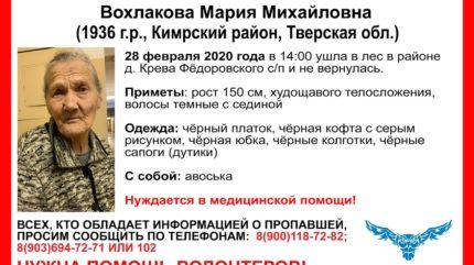 В Тверской области пропала пожилая женщина