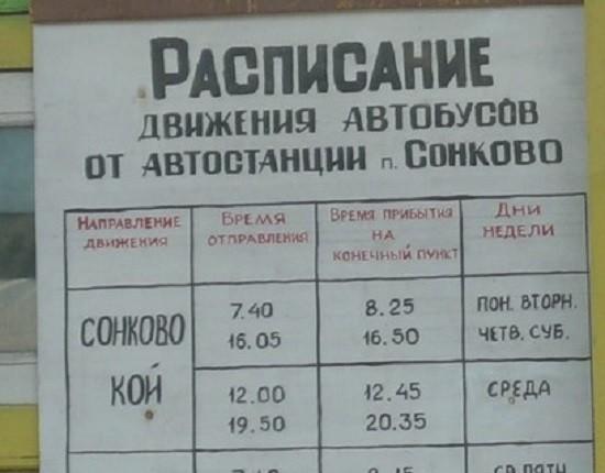 В Тверской области предприятие заставили обеспечить безопасность автобусов