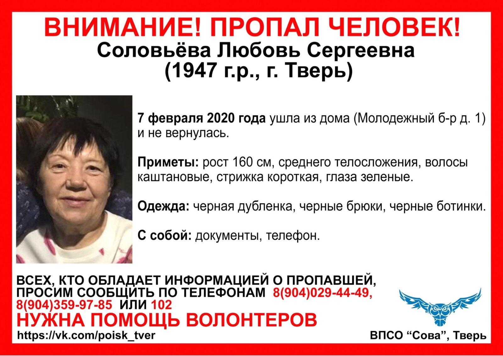 Пожилая женщина пропала в Тверской области