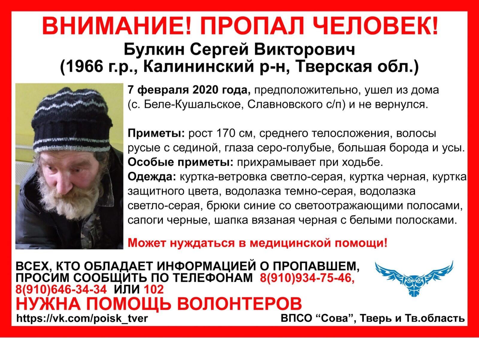 Из села в Тверской области пропал пожилой мужчина