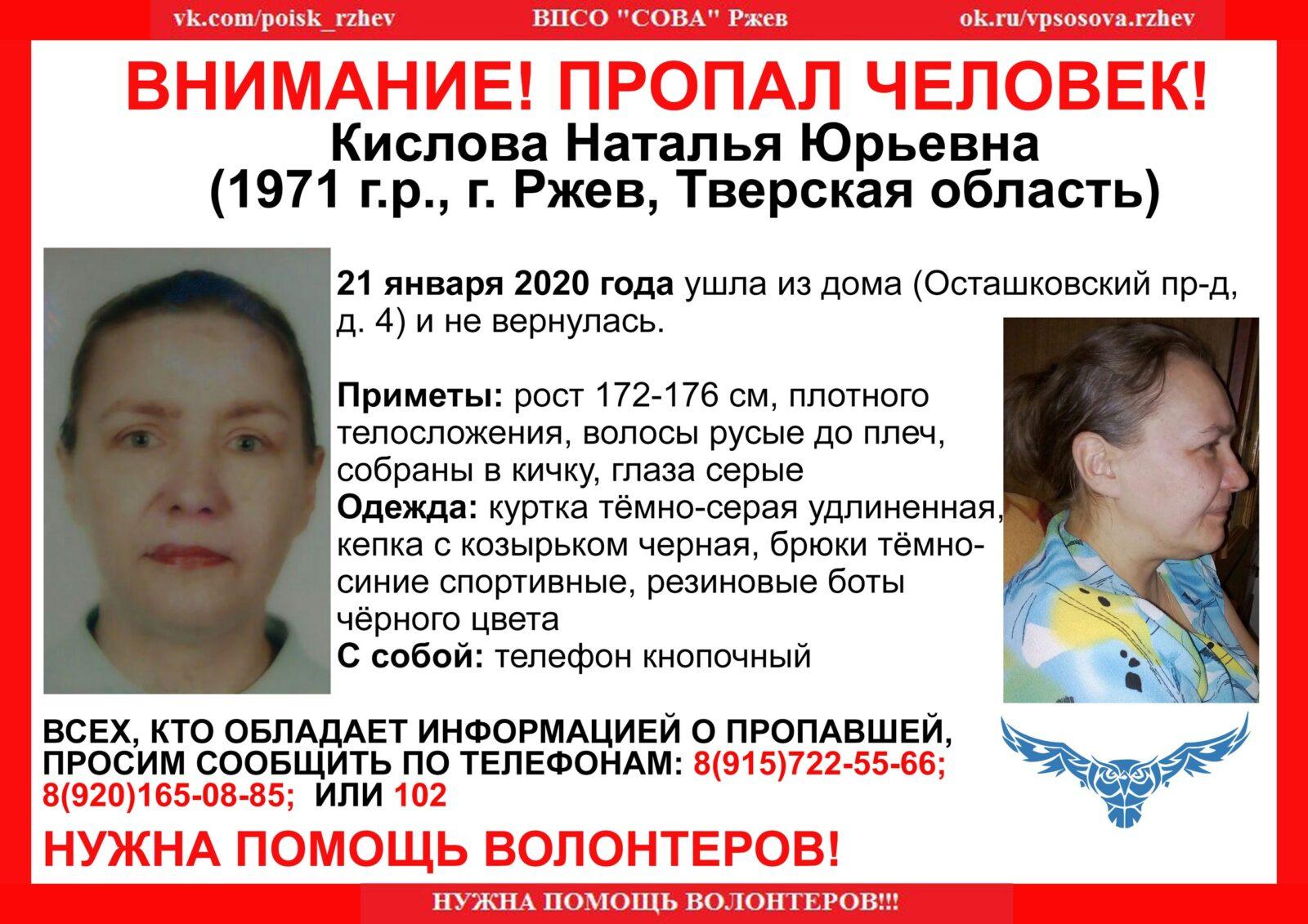 В Тверской области волонтеры ищут женщину в спортивных штанах и резиновых ботах