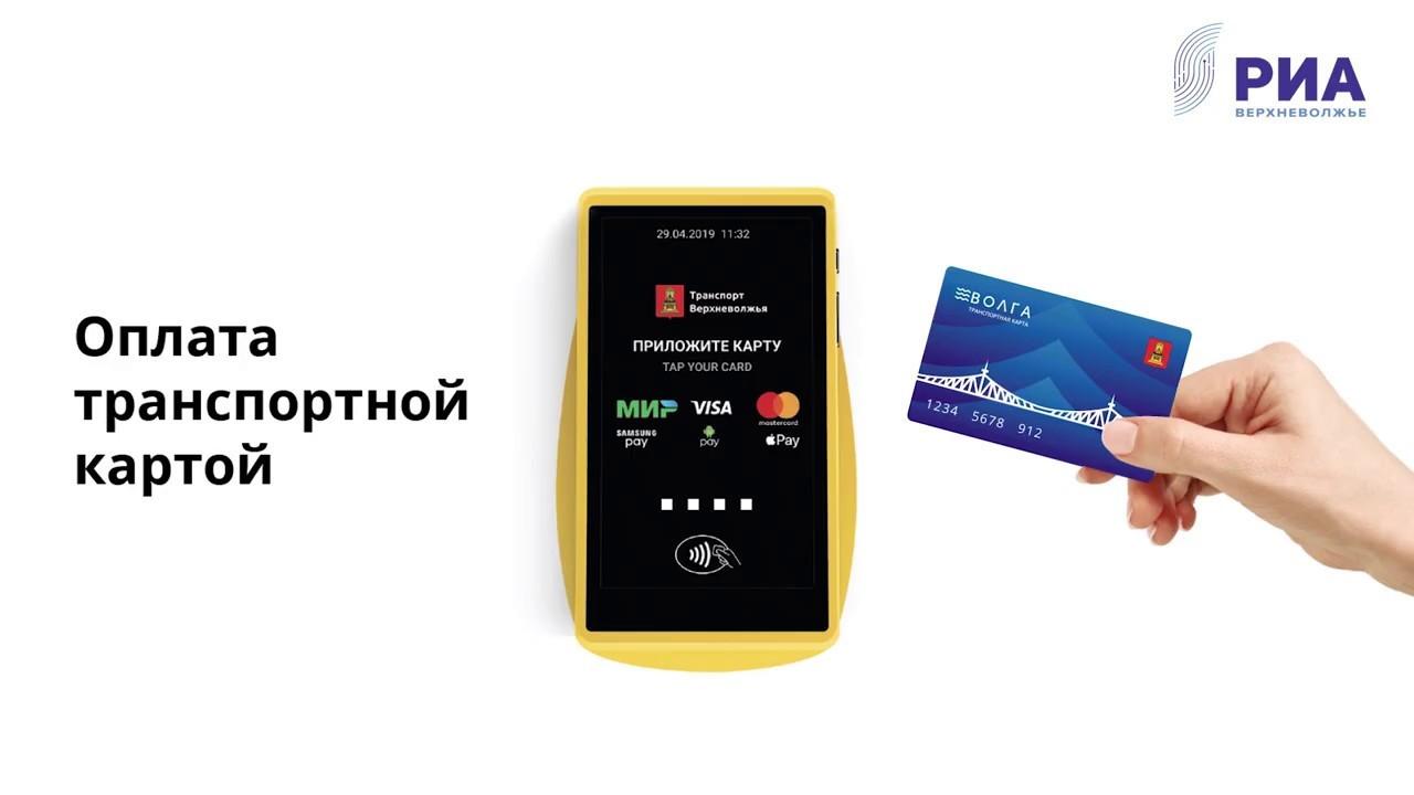 Жителям Твери рассказали, как пользоваться мобильным приложением «Волга»