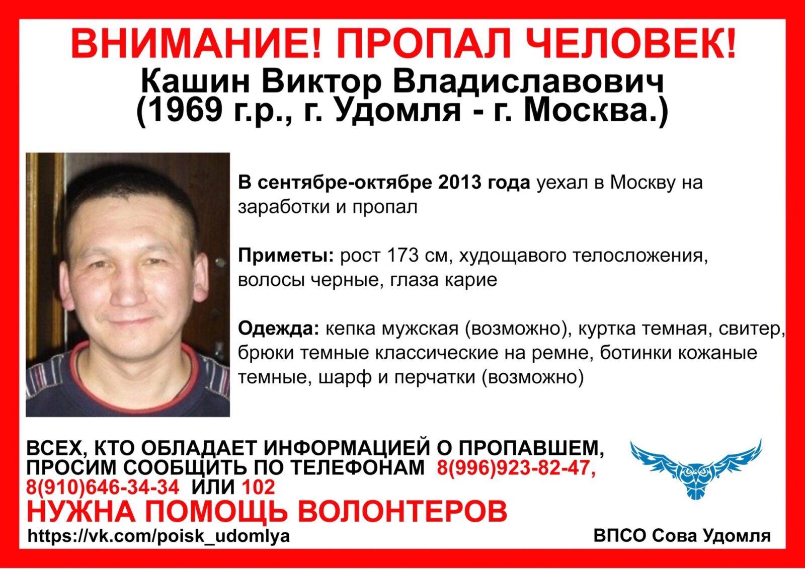 Житель Тверской области уехал на заработки в Москву и пропал