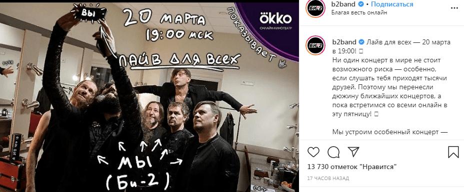 """Бесплатный онлайн-концерт """"Би-2"""" смогут посмотреть жители Тверской области"""