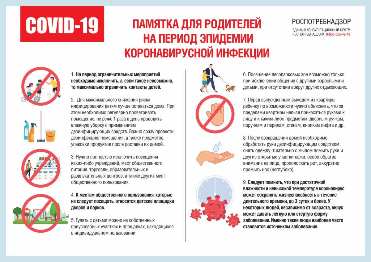 Жителям Тверской области рассказали, как обезопасить своих детей от коронавируса