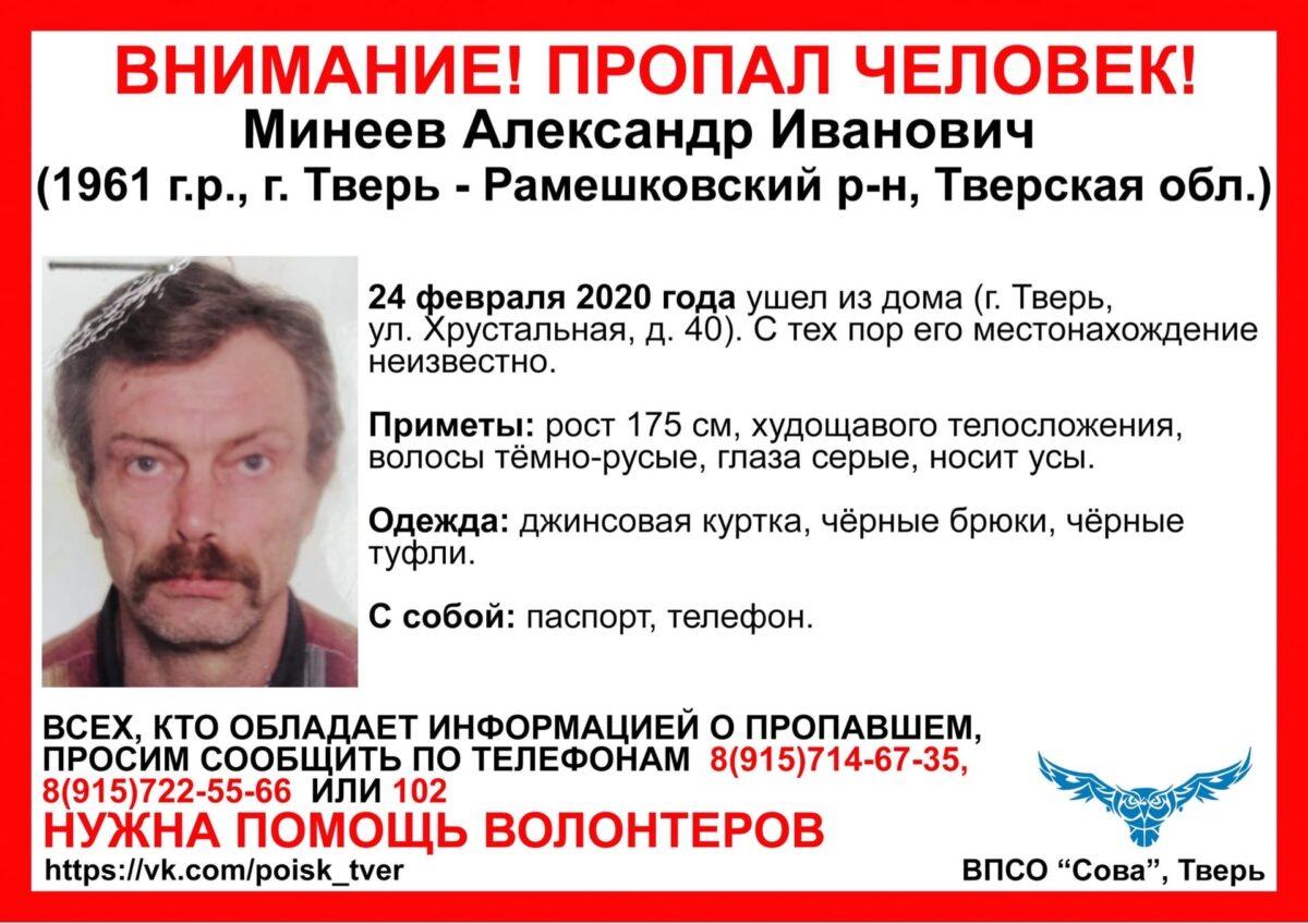 В Тверской области третью неделю ищут усатого мужчину