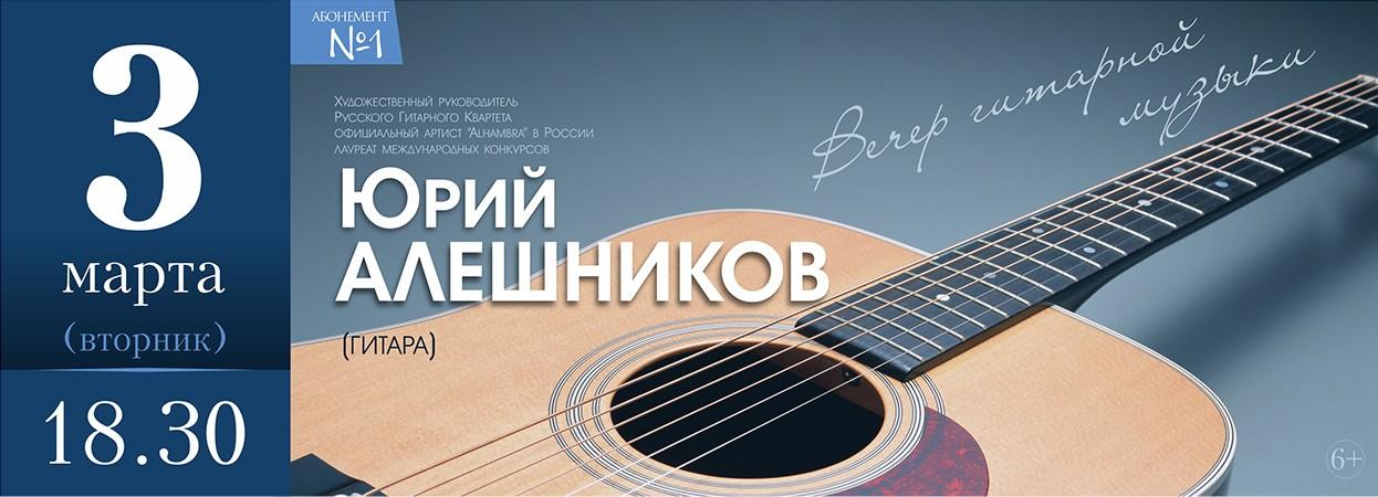 Жителей и гостей Твери приглашают провести вечер в компании гитары