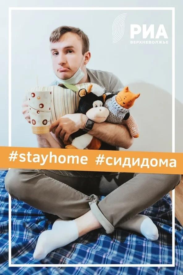 """Специальный корреспондент РИА """"Верхневолжье"""" Глеб Смольков присоединился к акции #Оставайся дома"""