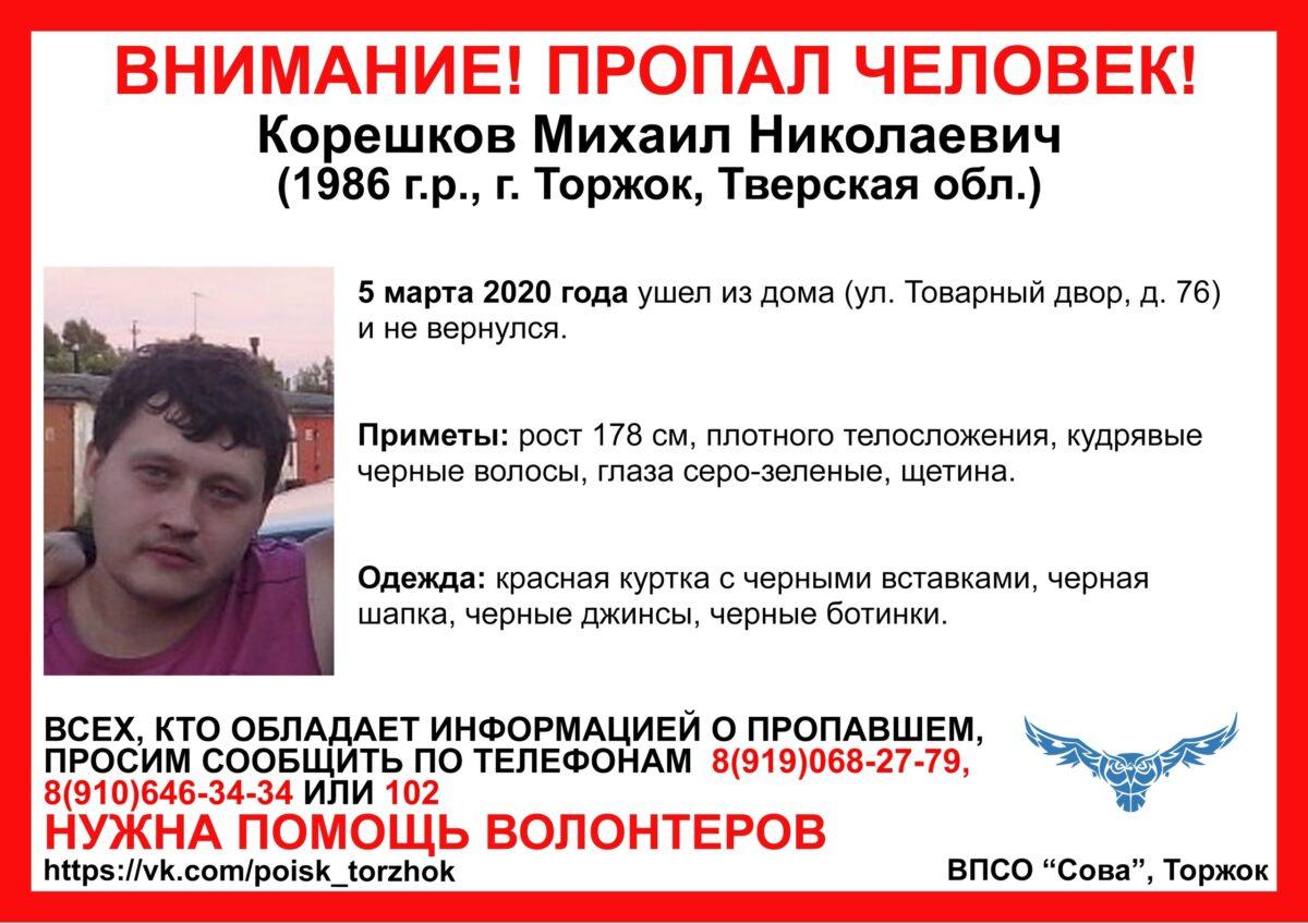 В Тверской области пропал 34-летний мужчина, одетый в красно-черное