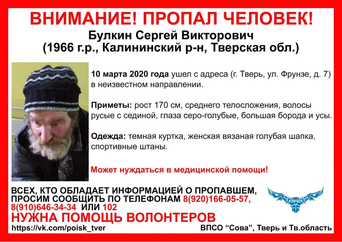 В Твери пожилой мужчина ушёл в неизвестном направлении и пропал