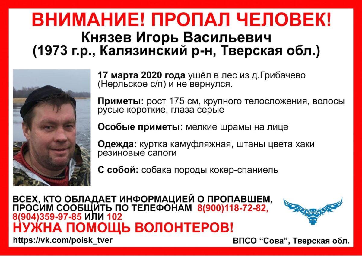 В Тверской области пропал мужчина со шрамами на лице