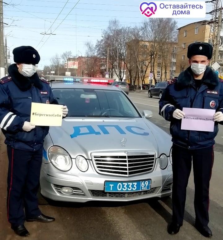 Тверские инспекторы ГИБДД просят водителей не выходить из дома