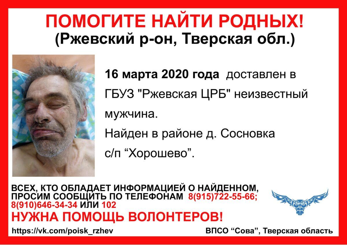 Родственников неизвестного мужчины, попавшего в больницу, ищут в Тверской области