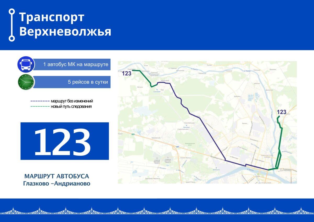 Тверские автобусы выйдут на один новый маршрут и семь обновленных
