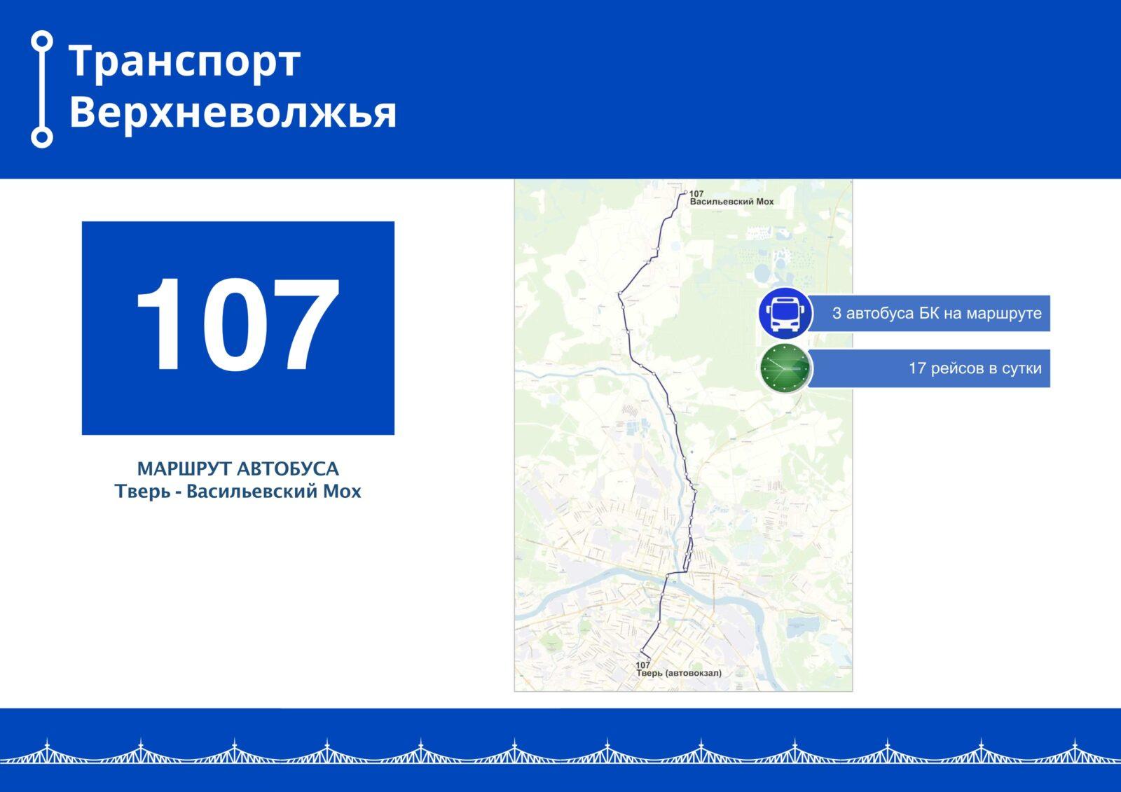Перед праздником в Твери пустили новые автобусы сразу по трём маршрутам