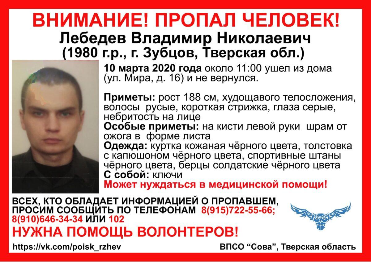 В Тверской области пропал одетый в черное мужчина со шрамом