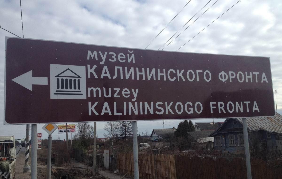 Туристы в Тверской области теперь знают, куда идти