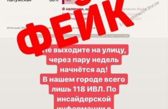 В Твери опубликовали фейк об аде и коридорах областной больницы