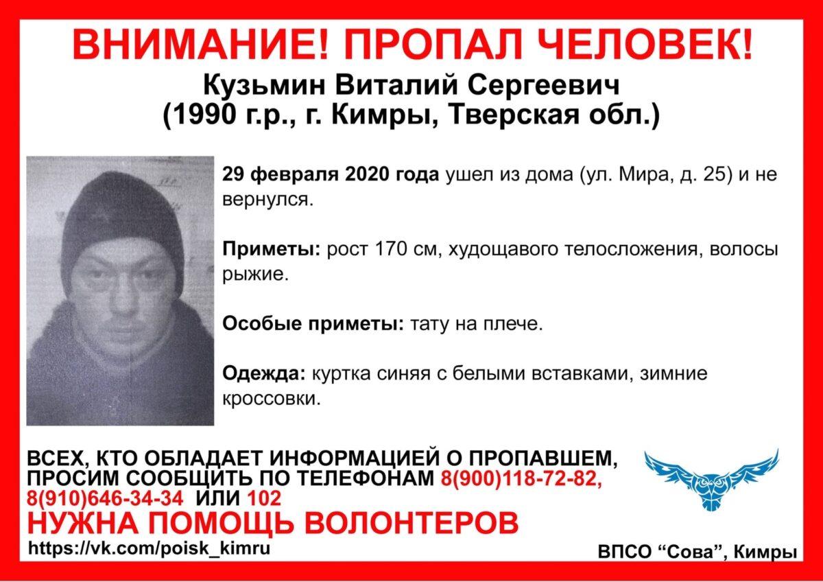 30-летний мужчина с татуировкой пропал в Тверской области