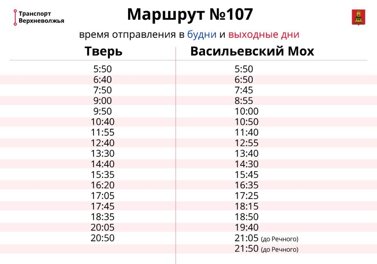 В Твери по просьбе жителей изменили расписание автобусов №107