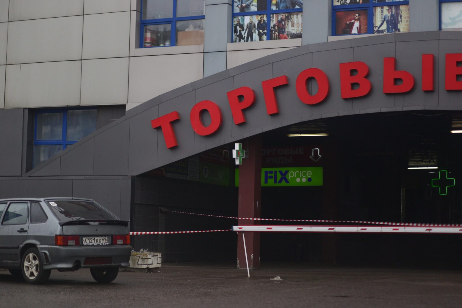"""В Твери из торгового центра """"Можайский"""" эвакуировали людей"""