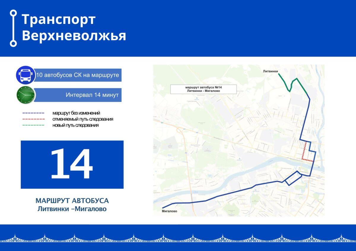 Новые автобусы вышли еще на два тверских маршрута