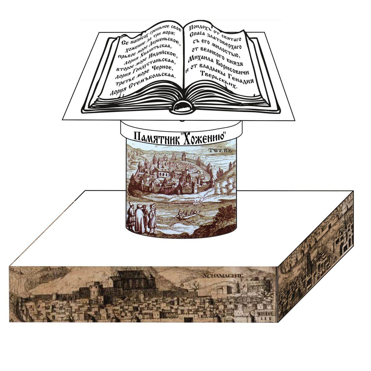 В Твери поставят памятник книге, которая вернется спустя шесть веков