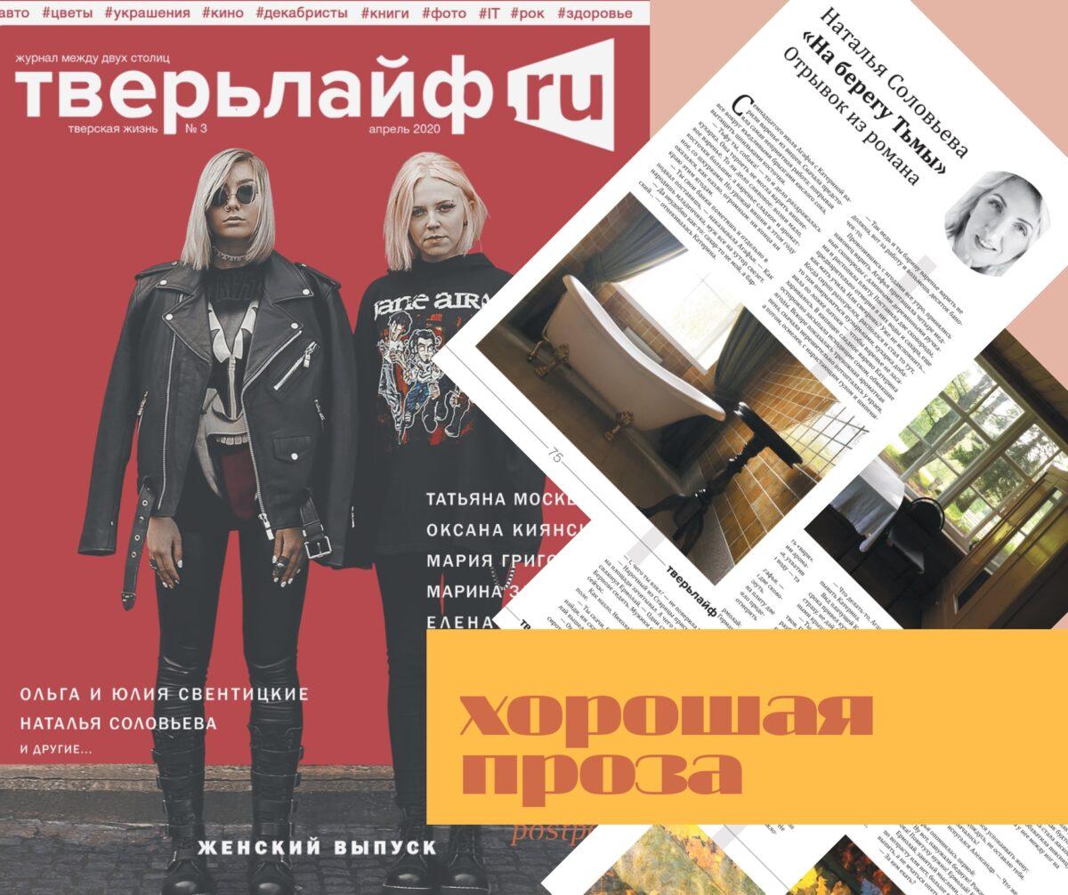 «На берегу Тьмы»: качественная проза в женском выпуске журнала «Тверьлайф»