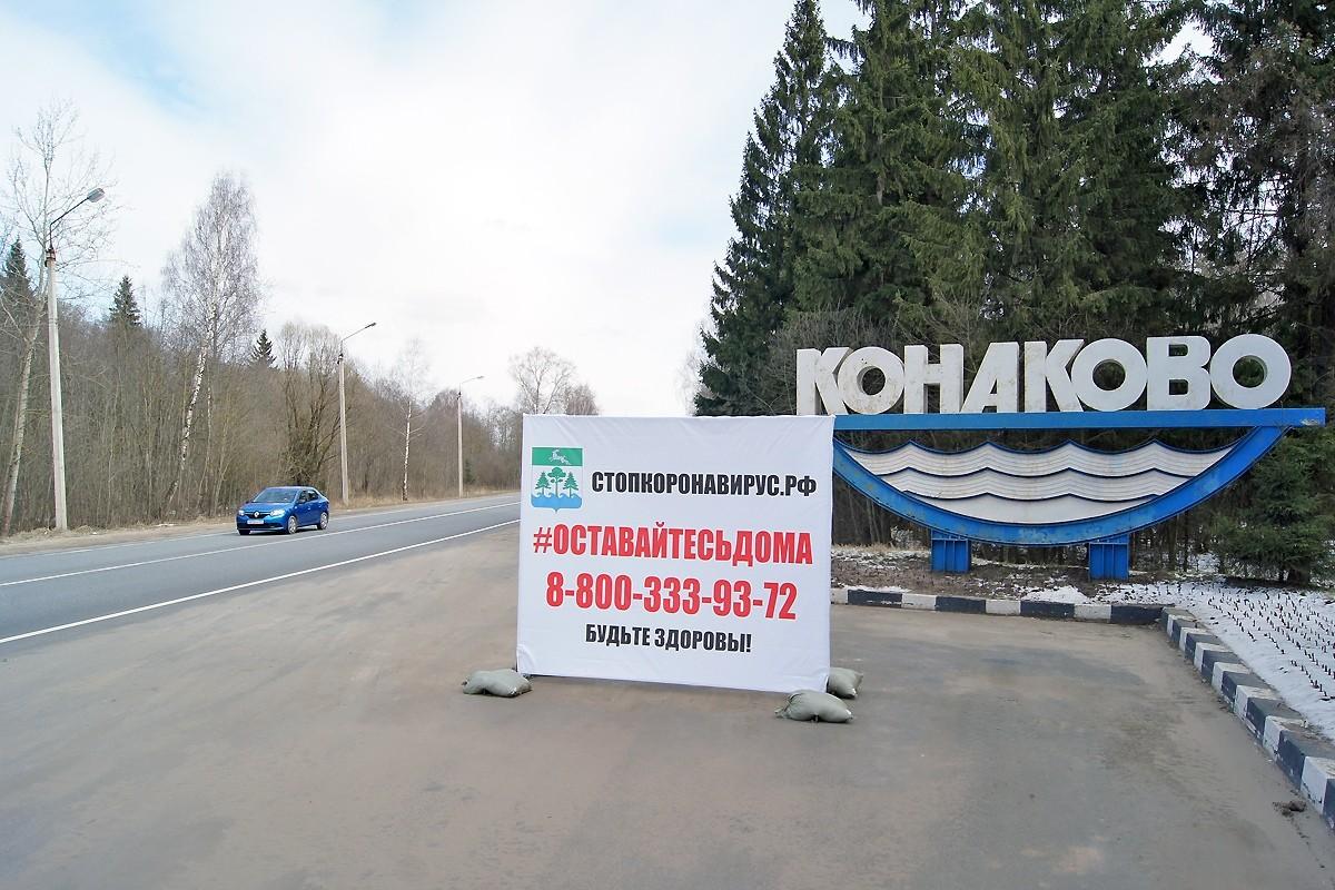 В город Конаково Тверской области уже нельзя попасть без пропуска