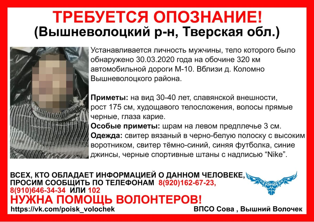 В Тверской области просят опознать тело, найденное на обочине трассы