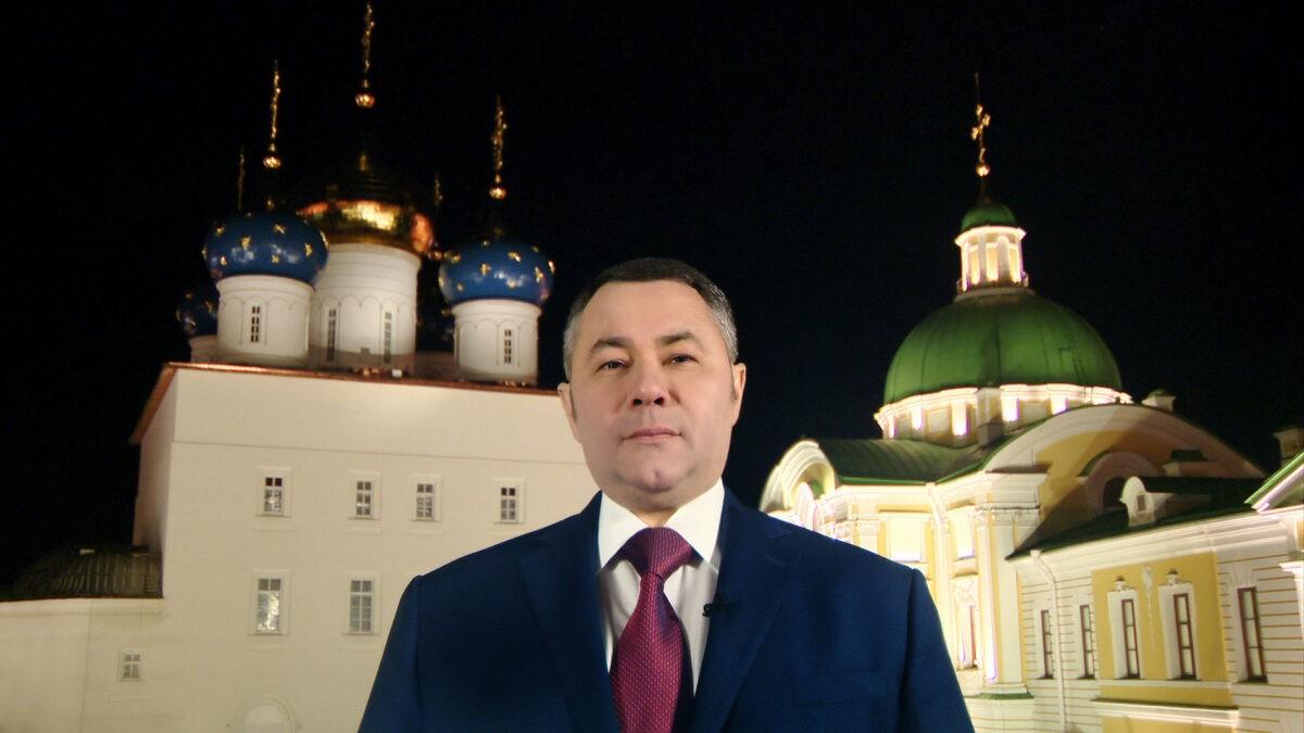 Губернатор Игорь Руденя поздравил жителей Тверской области с праздником Светлой Пасхи