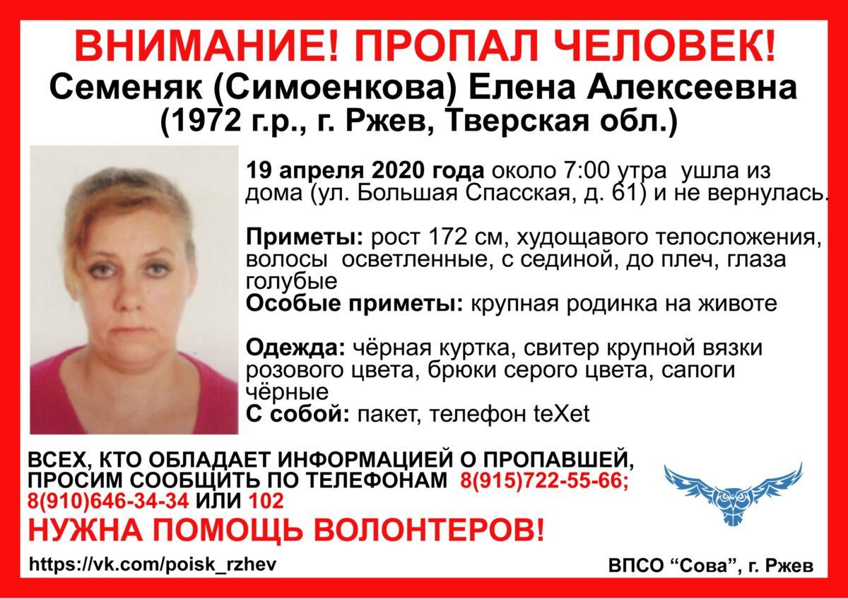 В Тверской области ищут голубоглазую женщину в розовом свитере