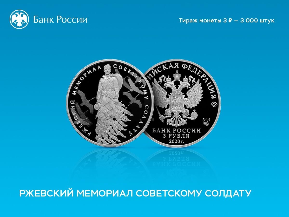 Банк России выпустил монету с изображением Ржевского мемориала