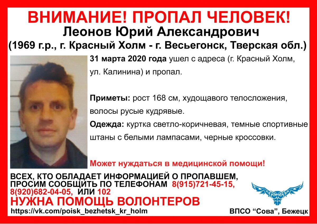 В Тверской области пропал мужчина 1969 года рождения