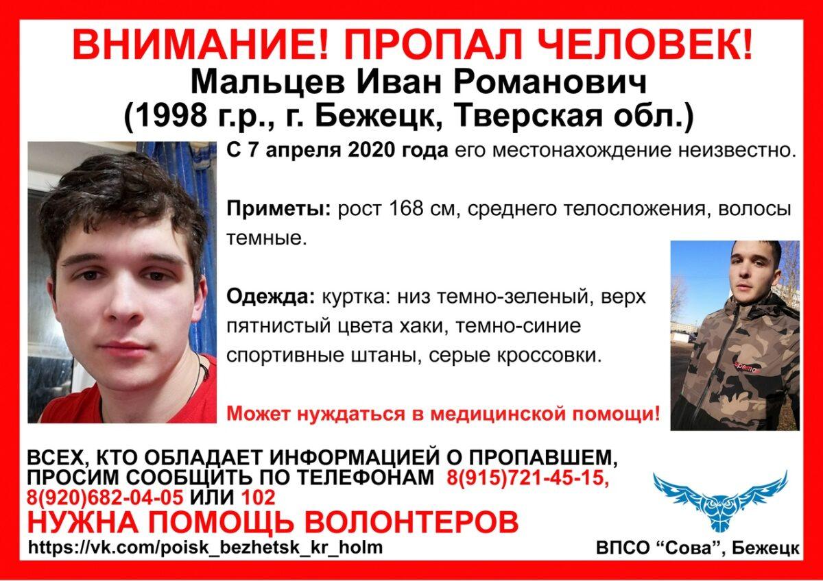 В Тверской области ищут парня в куртке с пятнистым верхом