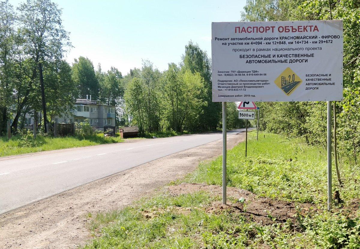 В Тверской области каждый километр дороги фиксируют камеры