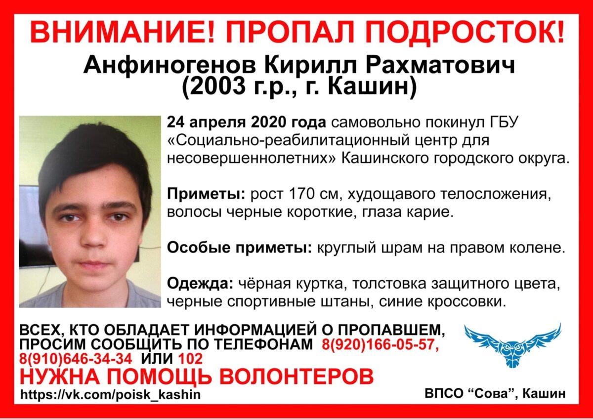 В Тверской области ищут двух подростков