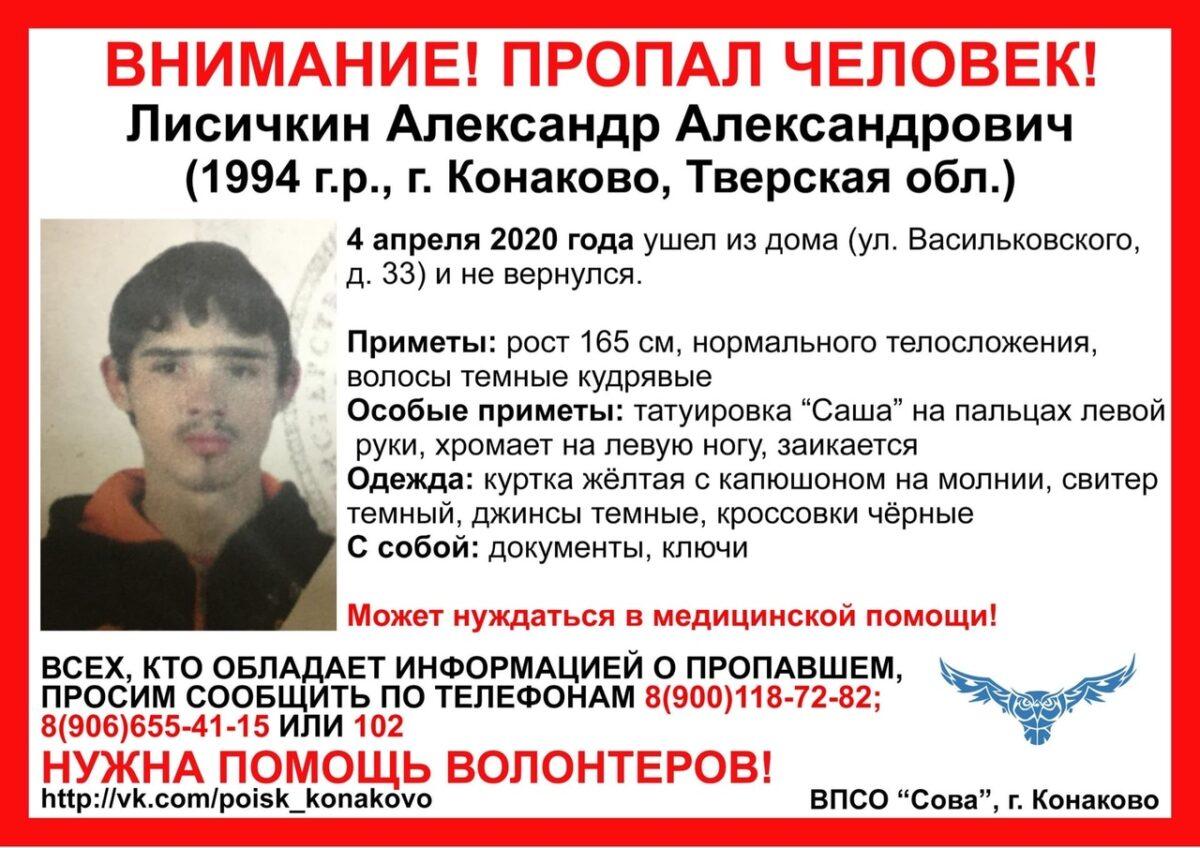 В Тверской области ищут прихрамывающего парня с татуировкой