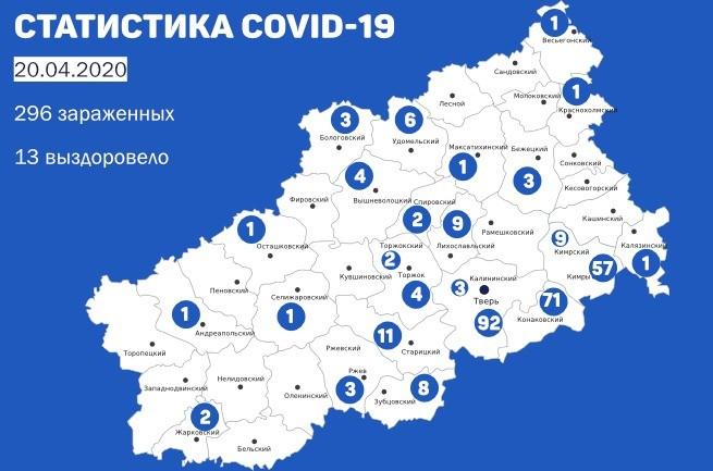 В Тверской области число больных коронавирусом выросло до 296 человек