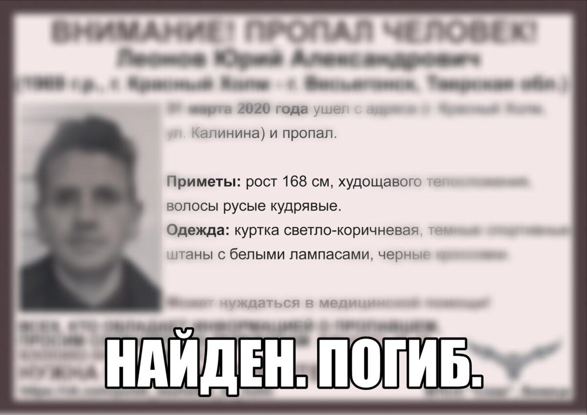 Выяснились обстоятельства смерти пропавшего в Тверской области мужчины
