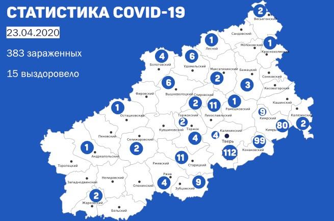 В Тверской области за сутки выявили 27 новых случаев заражения коронавирусом