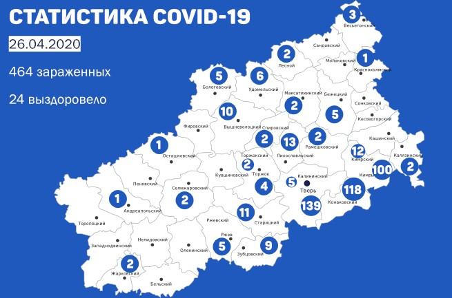В Тверской области за сутки выявили ещё 23 случая заражения коронавирусом