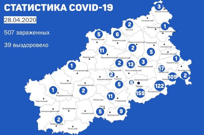 28 апреля в Тверской области коронавирус подтвердился ещё у 9 человек