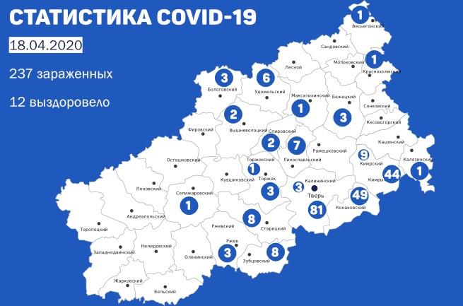 В Тверской области число больных коронавирусом выросло до 237 человек