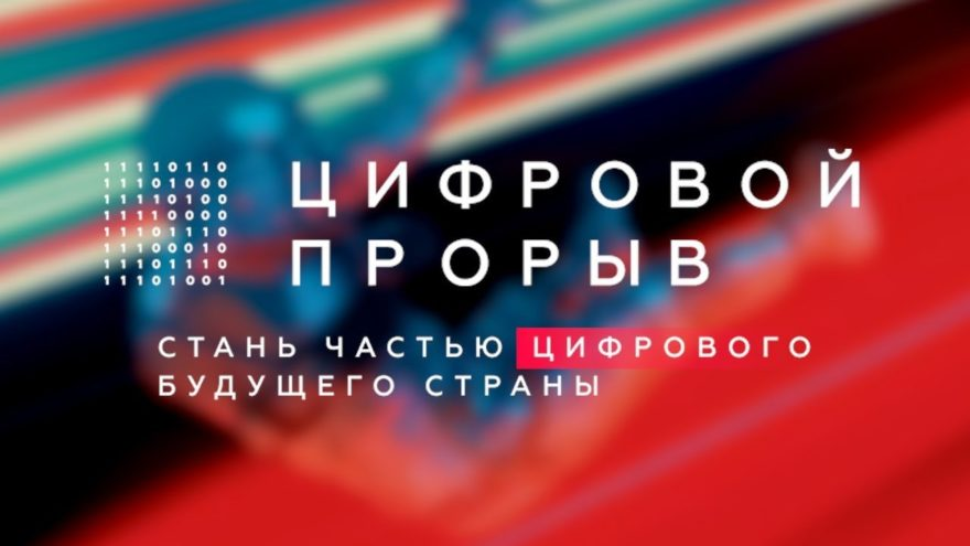 «Цифровой прорыв» ждёт IT-специалистов Тверской области