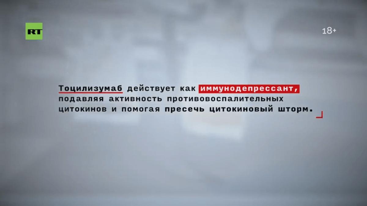 """В фильме RT объяснили, что такое """"Актемра"""", тоцилизумаб, цитокины и цитокиновый шторм"""