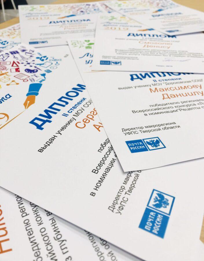 В Тверской области работы на конкурс Почты России «Лучший урок письма» можно направить в электронном виде