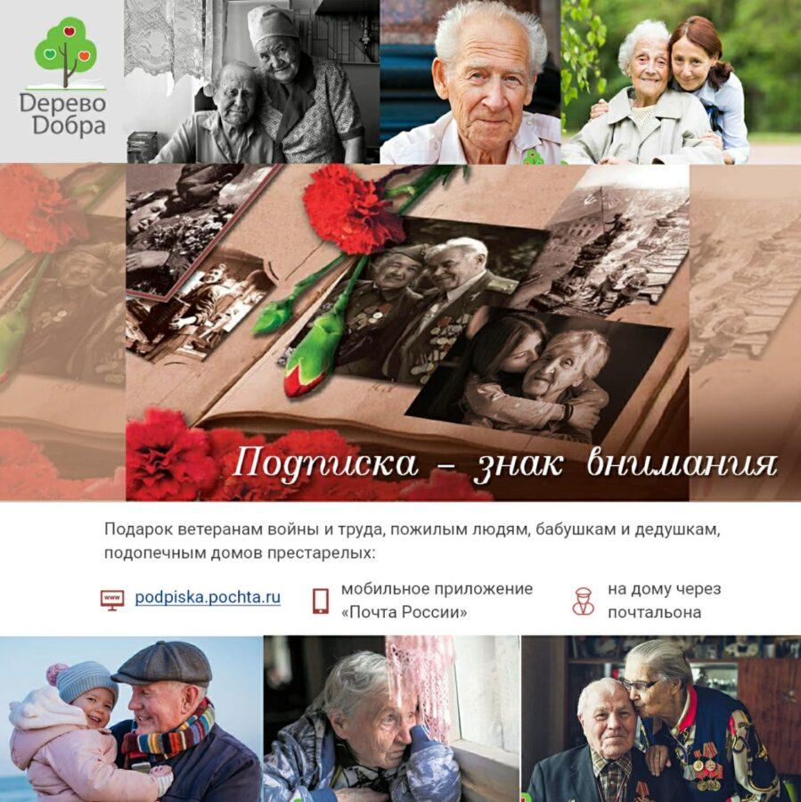 Жители Тверской области оформили более 150 подписок в адрес ветеранов