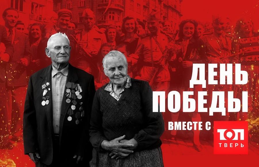 День Победы с ТОП Тверь: отпраздновали, не выходя из дома
