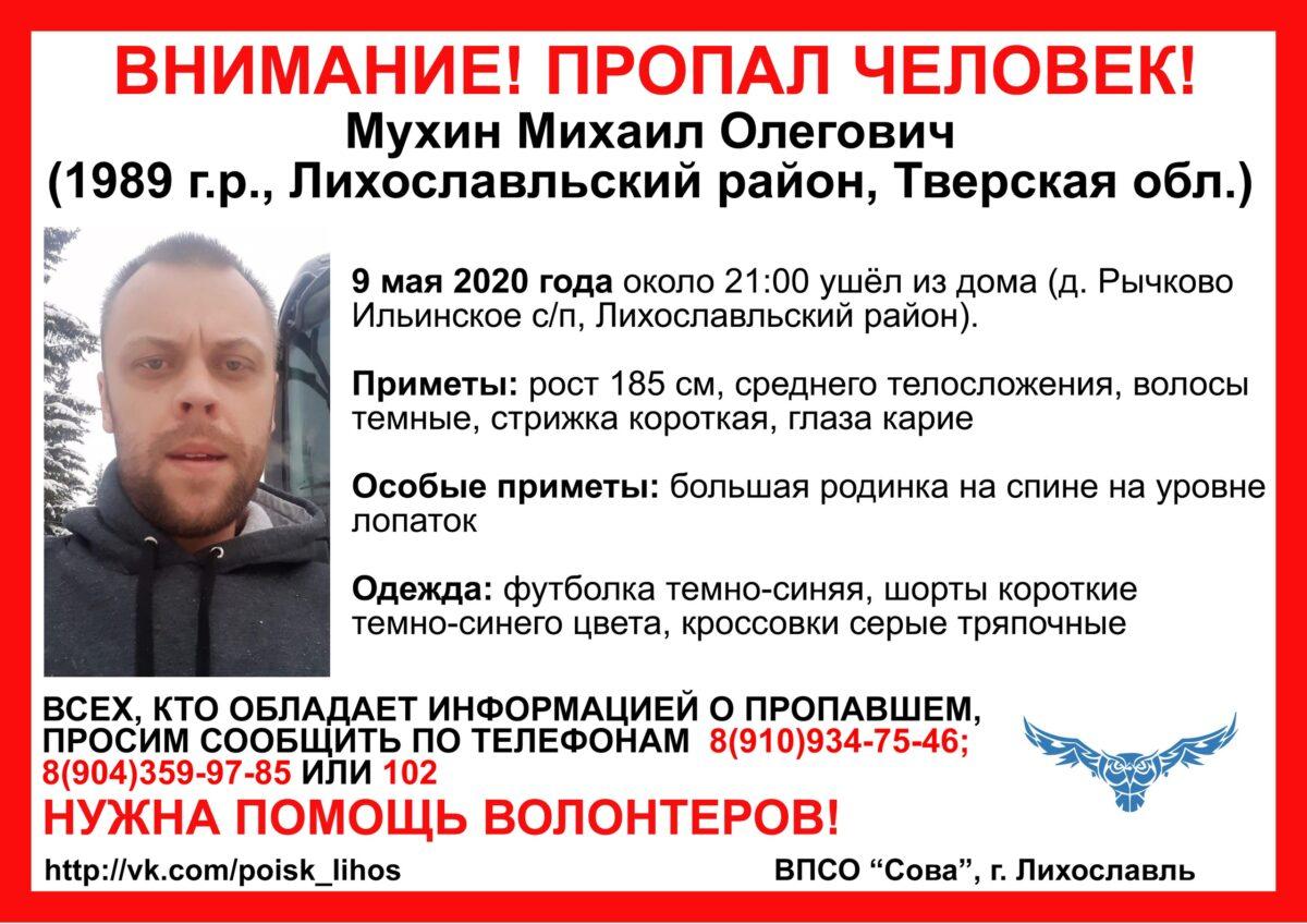 9 мая в Тверской области пропал мужчина в футболке и шортах